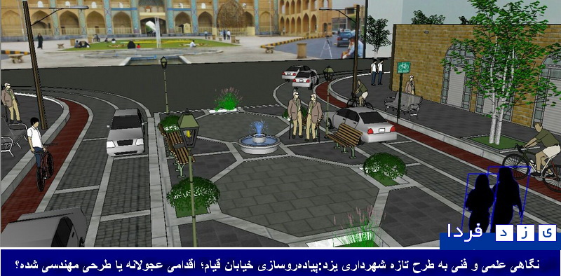 http://www.yazdfarda.com/media/news_gal/file_139228.jpeg