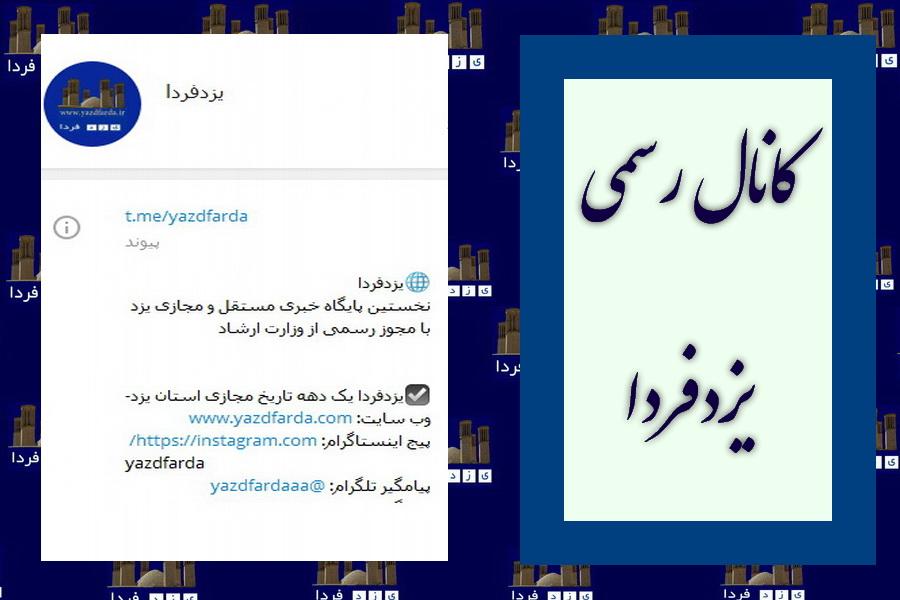 شبکه های اجتماعی یزدفردا در هفته ای که گذشت 20 تا 26 مهرماه :قسمت سوم  تا پایان 26 مهر