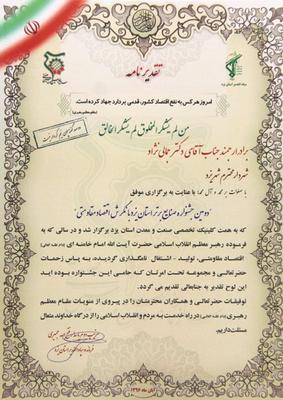 تقدیر سپاه الغدیر استان از شهرداری یزد