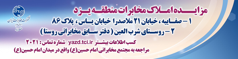 http://yazdfarda.com/media/uploads/banners/c5d972ad-b87b-4505-8b4f-8fffbc9506fd.jpg